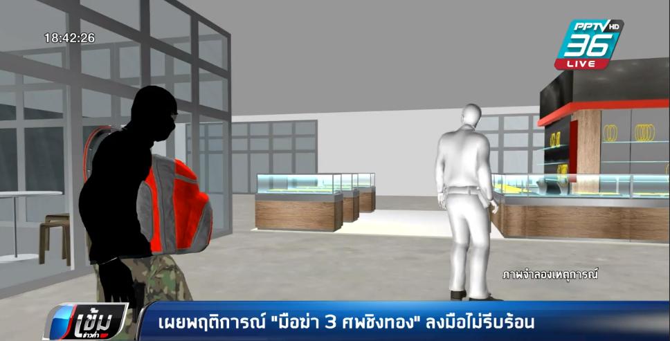 """เผยพฤติการณ์ """"โจรปล้นร้านทองลพบุรียิง 3 ศพชิงทอง"""" ลงมือไม่รีบร้อน"""