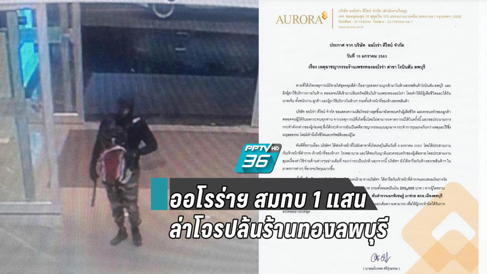 บริษัทออโรร่าฯ สมทบ 1 แสนบาท ล่าโจรโหดปล้นร้านทองลพบุรี