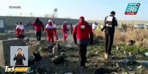 ผู้นำโลก ร้องความเป็นธรรมเหตุ อิหร่านยิงเครื่องบินยูเครนตก