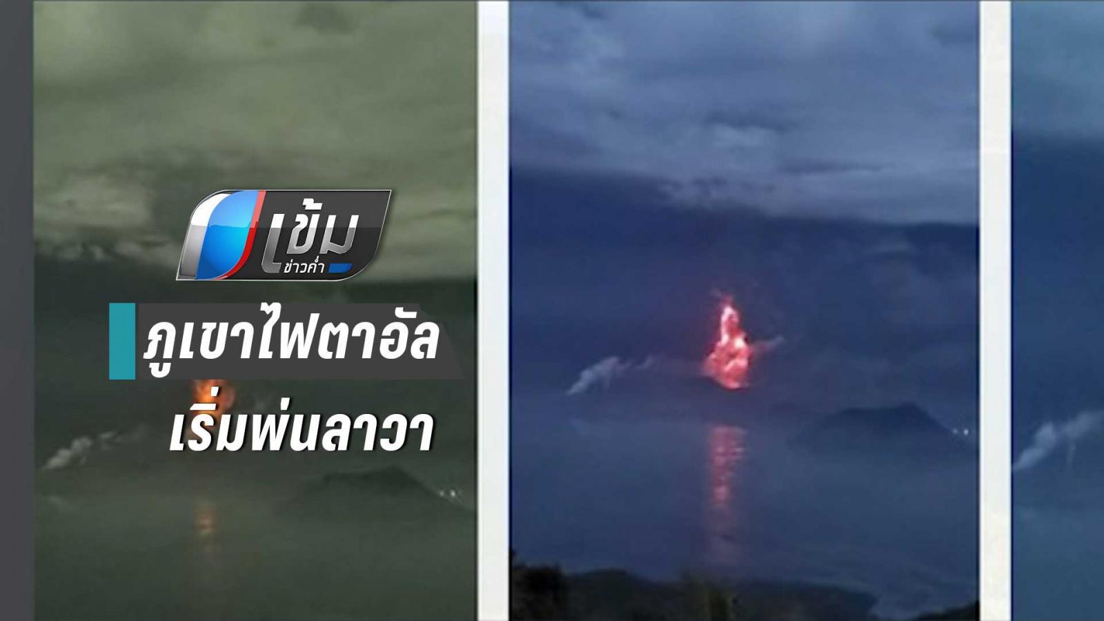 """""""ภูเขาไฟตาอัล"""" ในฟิลิปปินส์เริ่มพ่นลาวา หวั่นระเบิดรุนแรง"""