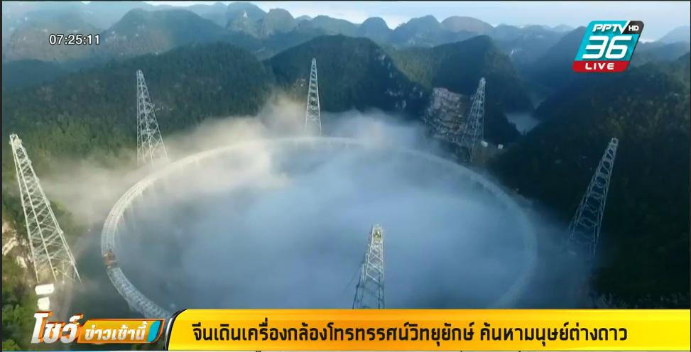 จีน เปิดใช้กล้องโทรทรรศน์วิทยุใหญ่ที่สุดในโลก ค้นหามนุษย์ต่างดาว