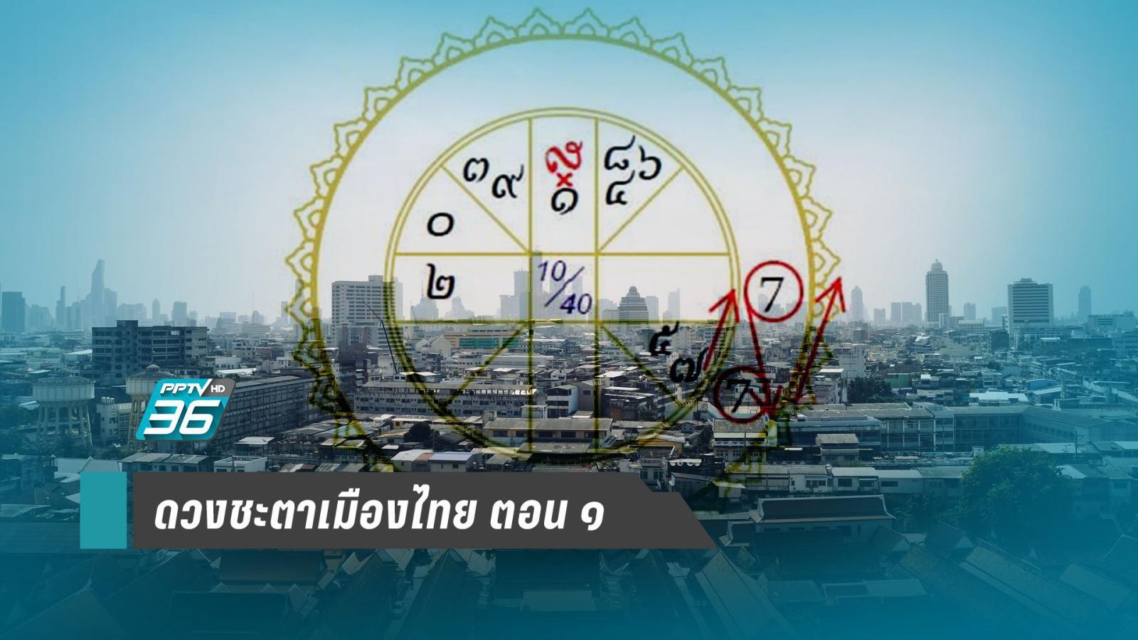 เปิดอีกมุม! สถานการณ์การเมืองไทย กับคำทำนายดวงเมืองปี 63