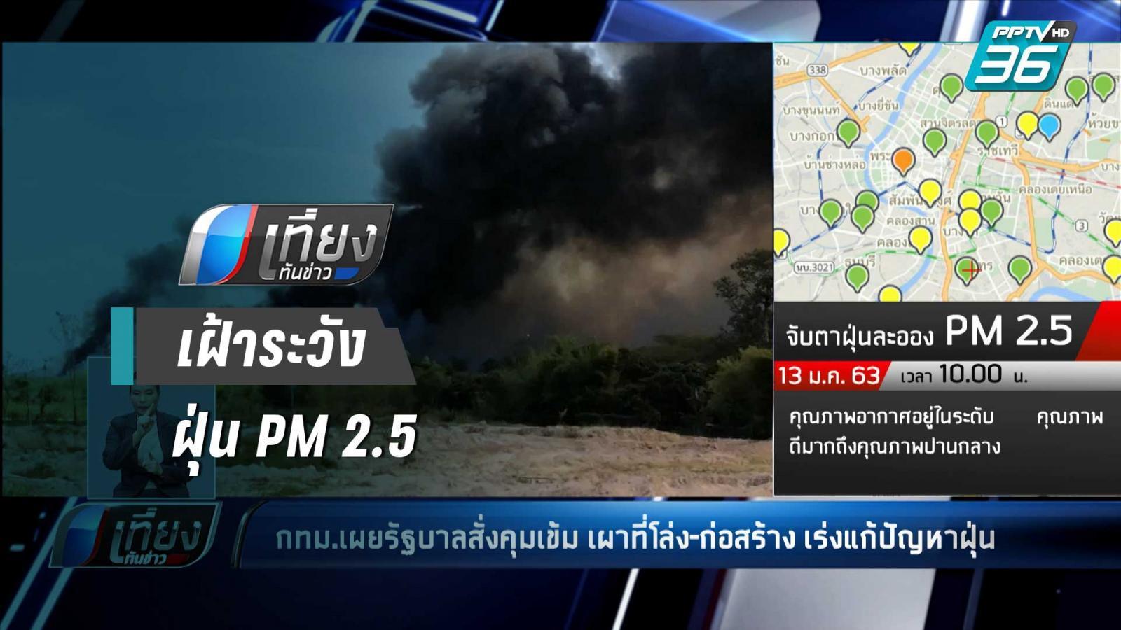 กทม.เผย รบ.สั่งคุมเข้ม เผาที่โล่ง-ควบคุมก่อสร้าง แก้ PM2.5
