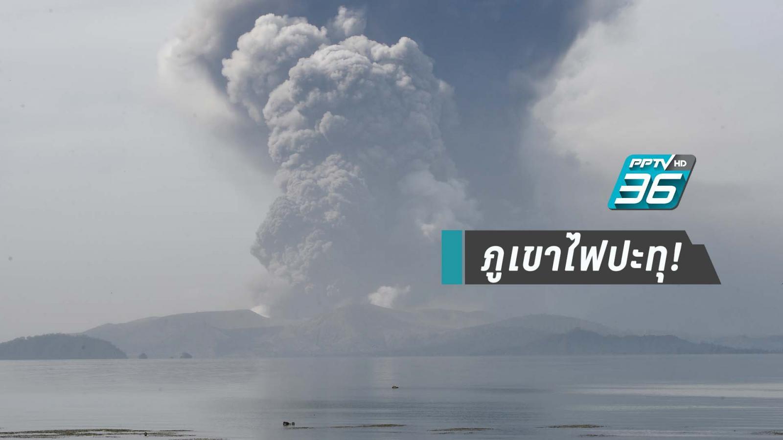 อันตราย! ภูเขาไฟตาอัล ปะทุ!! อพยพคนออกจากพื้นที่รัศมี 14 กม.