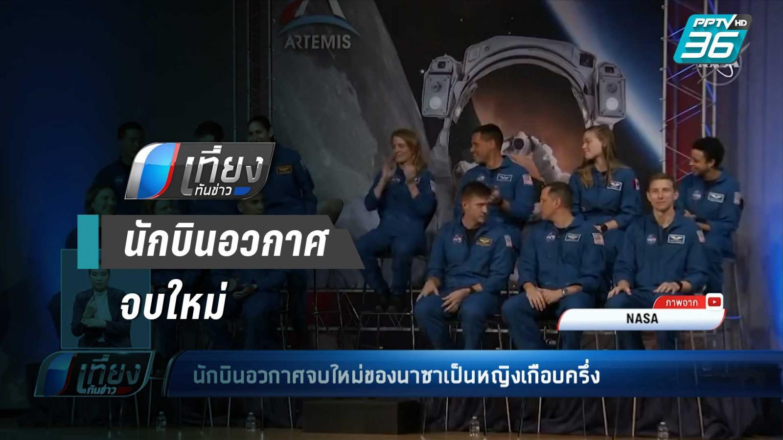 เผยโฉม 13 นักบินอวกาศจบใหม่ของนาซา เป็นผู้หญิงเกือบครึ่ง