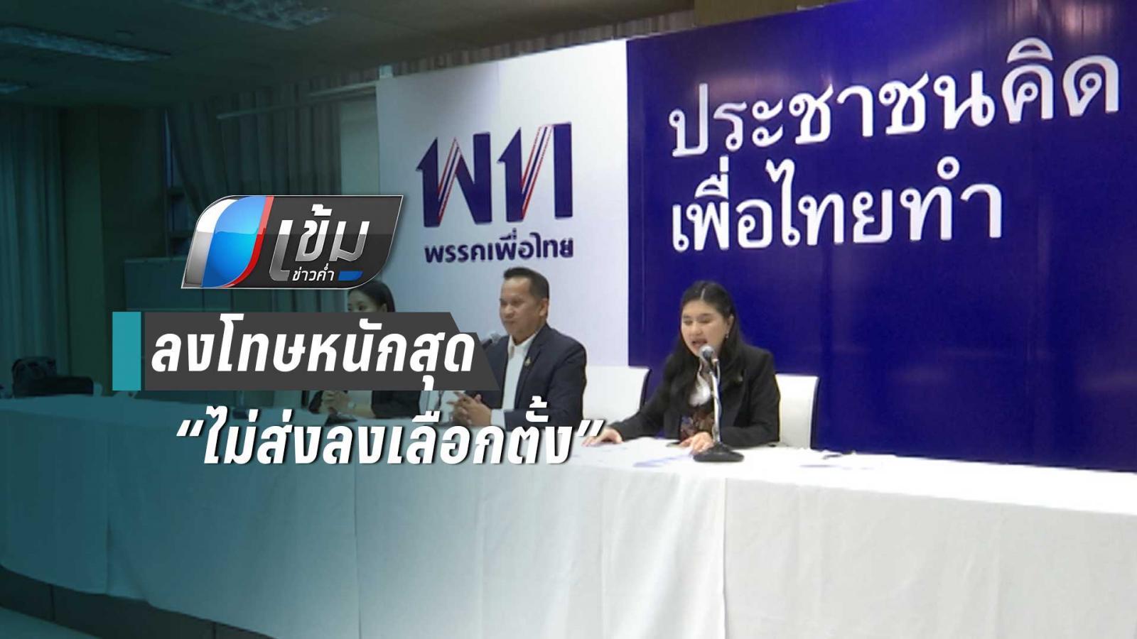 """เพื่อไทย ไม่ขับส.ส.โหวตสวน ลงโทษหนักสุด """"ไม่ส่งลงเลือกตั้ง"""""""