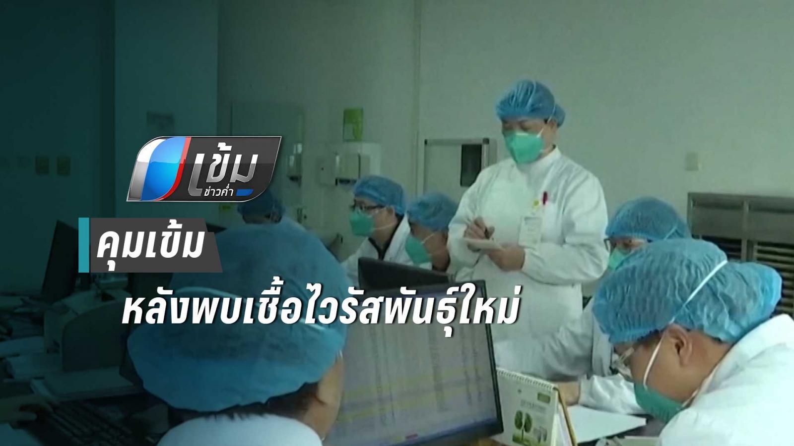 สธ.คุมเข้มตรุษจีน หลังพบผู้ติดเชื้อไวรัสโคโรนาพันธุ์ใหม่คนแรกในไทย