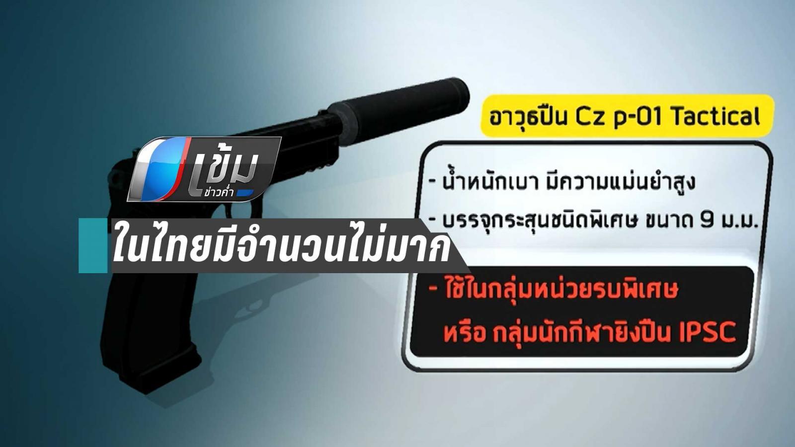 """ผู้เชี่ยวชาญปืน มั่นใจ """"ปืน CZ P-01"""" โจรยิง 3 ศพชิงทองลพบุรี จำกัดวงคนใช้ได้"""