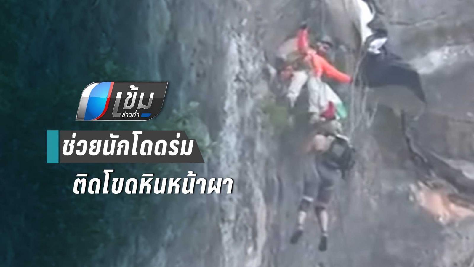 นักปีนเขาอาสาเข้าช่วย นทท.ชาวออสเตรียโดดร่มติดหน้าผา ล่าสุดปลอดภัยแล้ว
