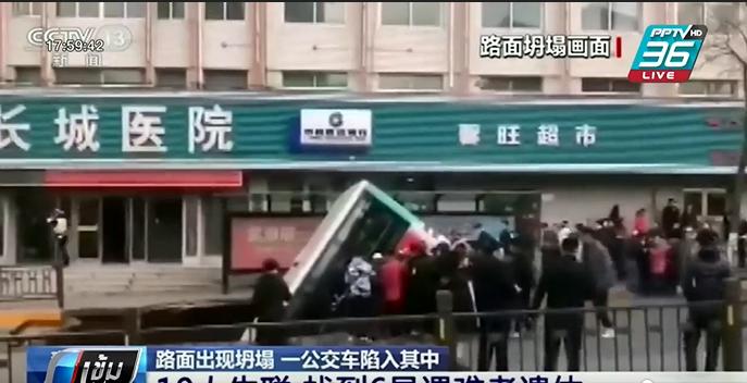 หลุมยักษ์กลืนผู้โดยสารบนรถประจำทางดับ 6 ศพ