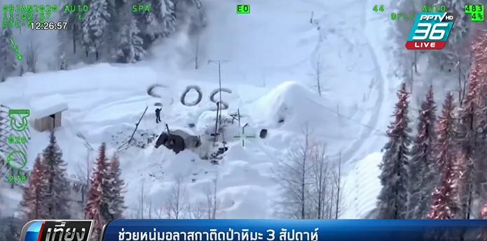 ช่วยหนุ่มอลาสกาติดป่าหิมะ 3 สัปดาห์