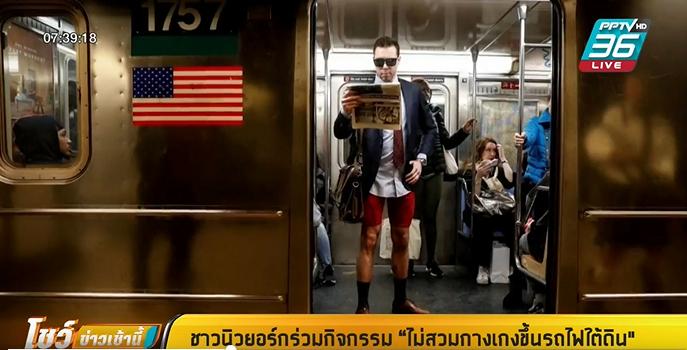 """ชาวนิวยอร์กร่วมกิจกรรม """"ไม่สวมกางเกงขึ้นรถไฟใต้ดิน"""""""