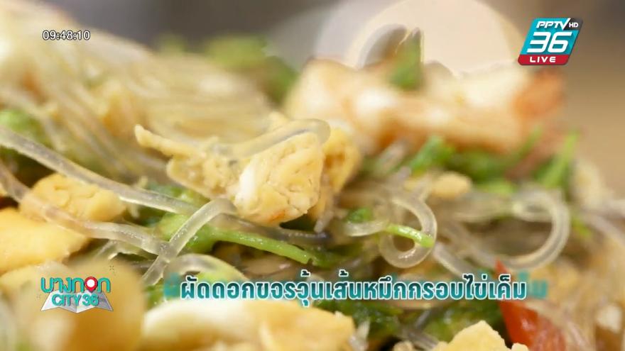 เปิดวิธีทำผัดดอกขจรวุ้นเส้นปลาหมึกกรอบไข่เค็ม พร้อมเคล็ดลับความอร่อยสไตล์เชฟเคน