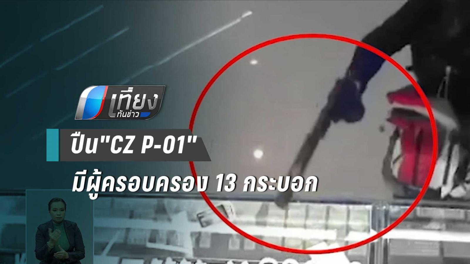 """สืบค้นเชิงลึกอาวุธปืนก่อเหตุ """"CZ P-01"""" มีผู้ครอบครอง 13 กระบอก"""