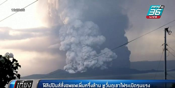 ฟิลิปปินส์ สั่งอพยพเพิ่มครึ่งล้าน หวั่นภูเขาไฟระเบิดรุนแรง