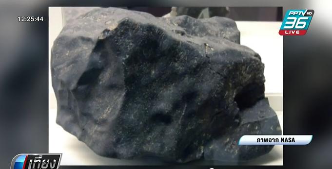 นักวิทย์พบวัตถุเก่าแก่ที่สุดในโลก อายุ 7,500 ล้านปี