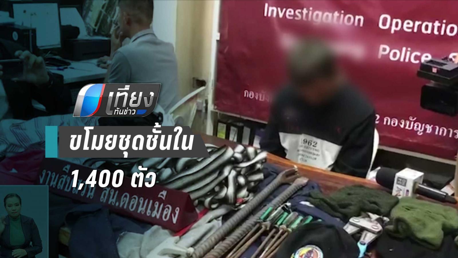 ตำรวจรวบโจรลักชุดชั้นในสาวพบของกลาง 1,400 ตัว