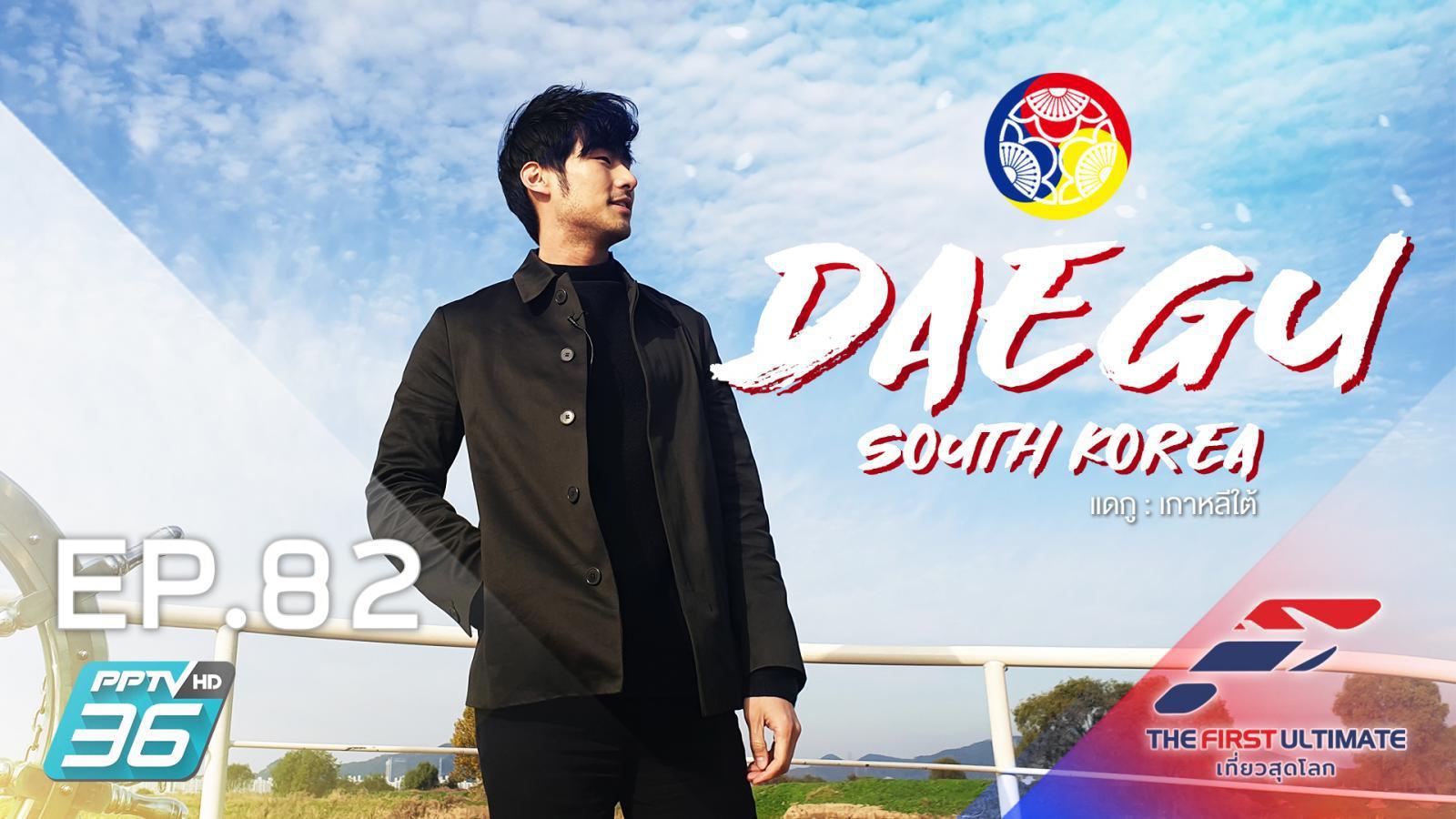 South Korea-Daegu ตอนที่ 2