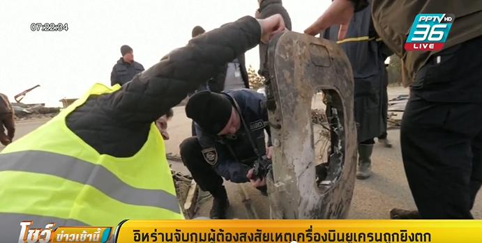 อิหร่านจับกุมผู้ต้องสงสัยเหตุเครื่องบินยูเครนถูกยิงตก