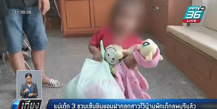 แม่เด็ก 3 ขวบเซ็นยินยอมฝากลูกสาวไว้บ้านพักเด็กลพบุรีแล้ว