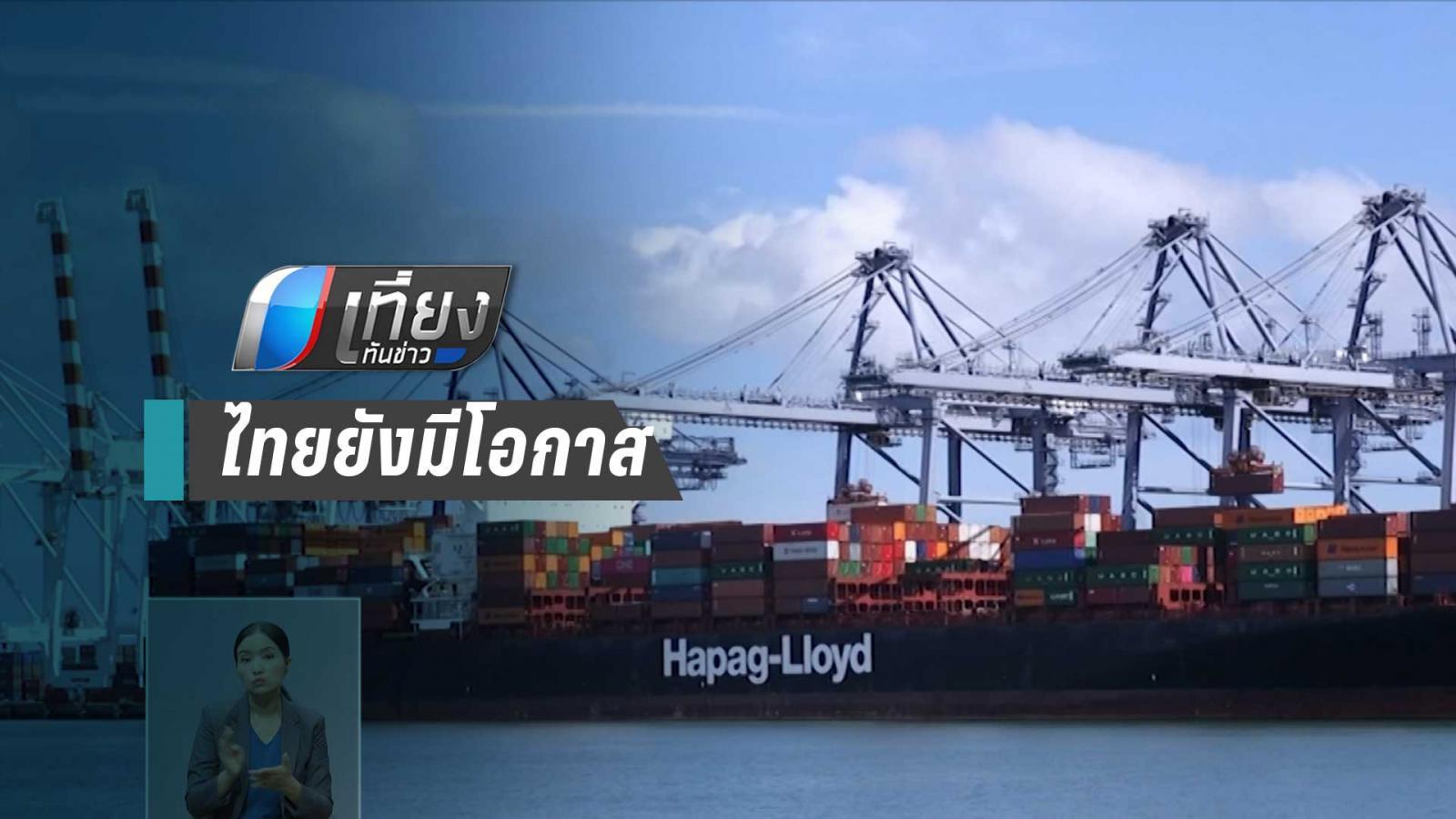 เอกชน ชี้ไทยยังมีโอกาสทางธุรกิจท่ามกลางสงครามการค้า