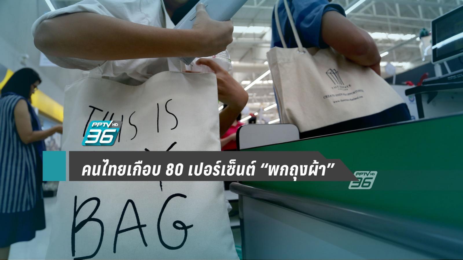 นิด้าโพลเผยผลสำรวจคนไทย เกือบ 80% พกถุงผ้า