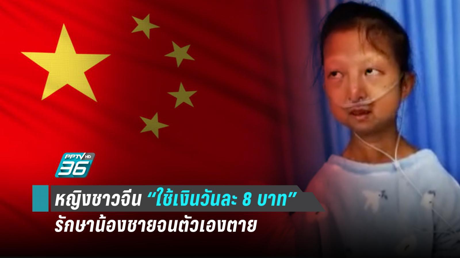 หญิงชาวจีนขาดสารอาหารตายหลังใช้เงินวันละ 8 บาทที่เหลือออมไว้รักษาน้องชาย