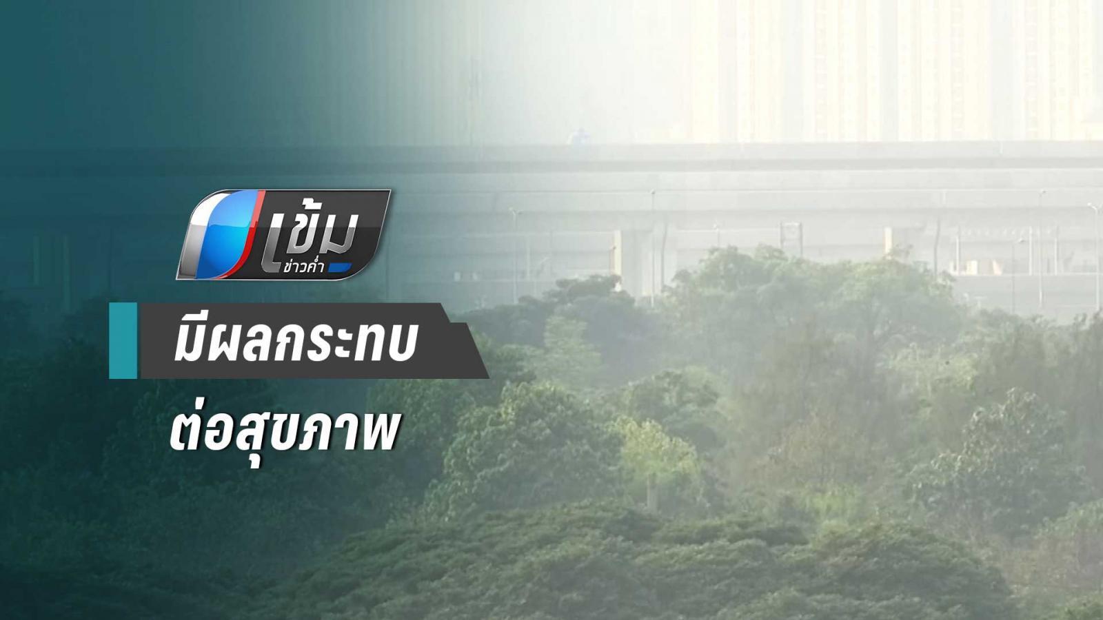 """ฝุ่นปกคลุมเมืองกรุงฯ """"PM 2.5"""" พุ่งสูงสุดในรอบเดือน"""