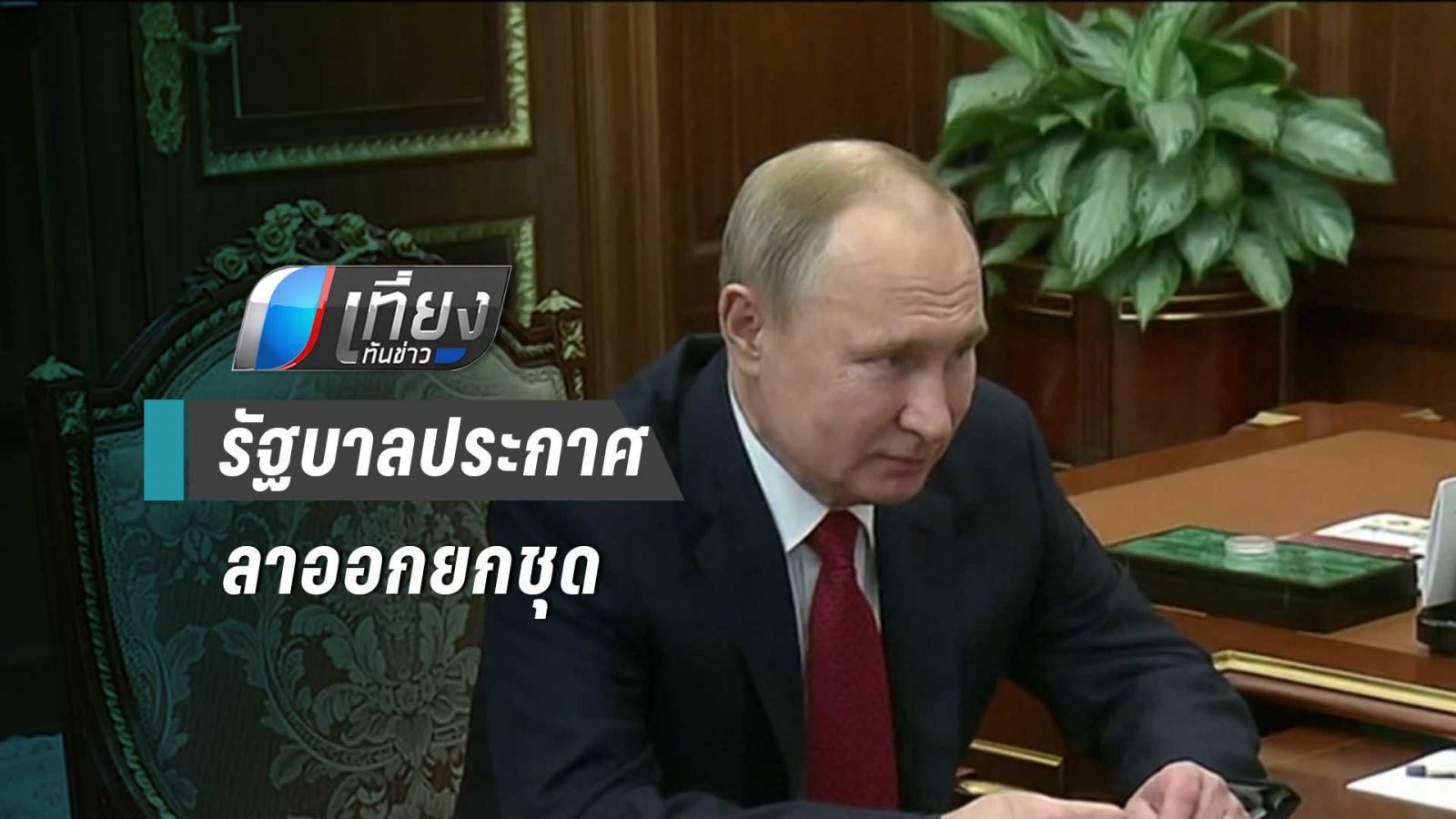 """คณะรบ.รัสเซีย ประกาศลาออกยกชุด เปิดทาง """"ปูติน"""" แก้รัฐธรรมนูญ"""