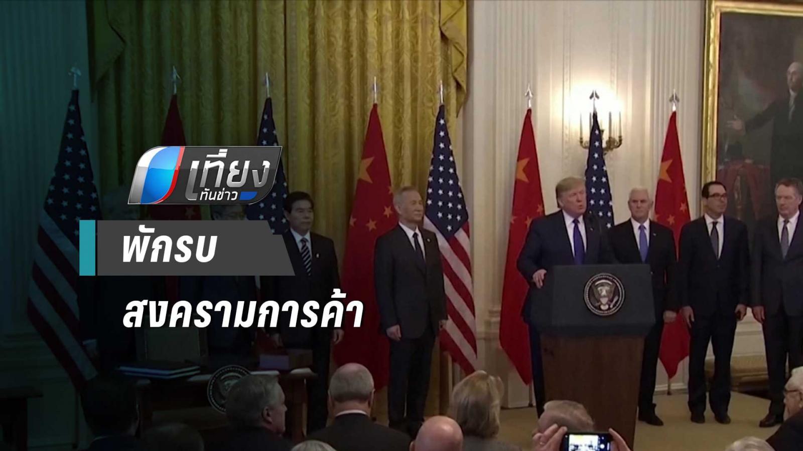 จีน-สหรัฐฯ ลงนามข้อตกลงเฟส 1 พักรบสงครามค้า
