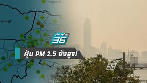 ฝุ่น PM 2.5 ยังสูง! กระจาย 10 พื้นที่ทั่วกรุงเทพฯ