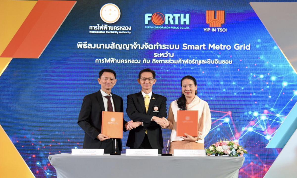 MEA ทุ่มงบพันล้าน วางระบบโครงข่ายไฟฟ้าอัจฉริยะ Smart Metro Grid ยกระดับบริการด้านไฟฟ้าเมืองมหานคร