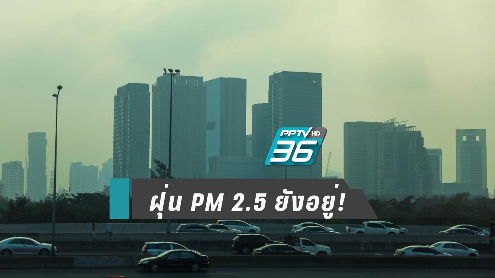 ฝุ่น PM 2.5 ยังอยู่! กรุงเทพ 10 พื้นที่