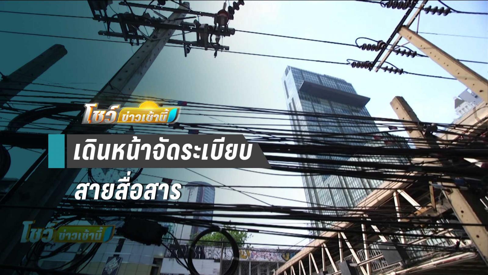 รองผู้ว่าการการไฟฟ้านครหลวงติดตามจัดระเบียบสายสื่อสาร พร้อมเดินหน้า 3 จังหวัด