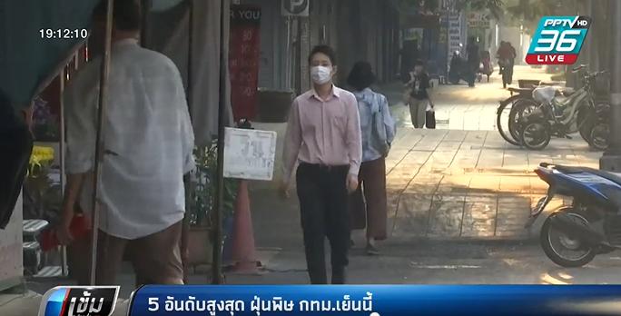 5 อันดับสูงสุด ฝุ่นละออง PM2.5 กทม.เย็นนี้