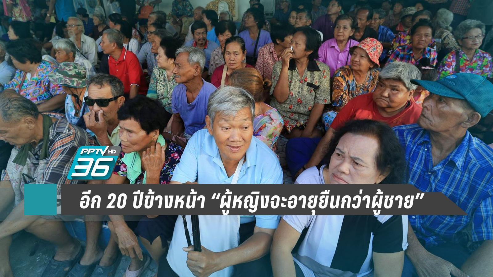 """อีก 20 ปีข้างหน้าคนไทยจะอายุมากขึ้นและ """"ผู้หญิงอายุยืนกว่าผู้ชาย"""""""