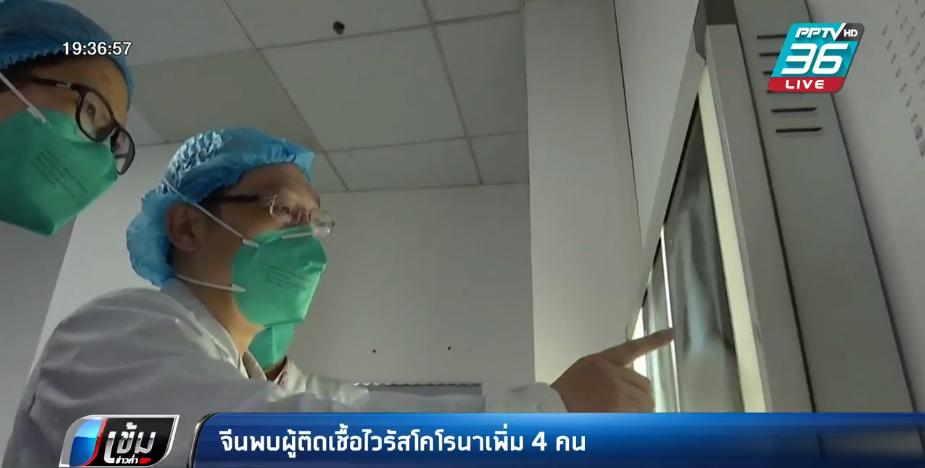 จีนพบผู้ติดเชื้อไวรัสโคโรนาเพิ่ม 4 คน