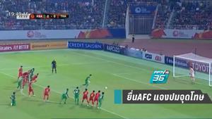 """ส.บอลไทย ยื่น AFC ขอคำชี้แจง ปมผู้ตัดสินเป่าจุดโทษให้ """"ซาอุฯ"""""""