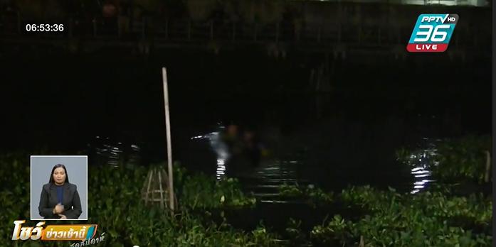 หนุ่มค้ายาเสพติดโดดลงน้ำหนีตำรวจจมน้ำเสียชีวิต