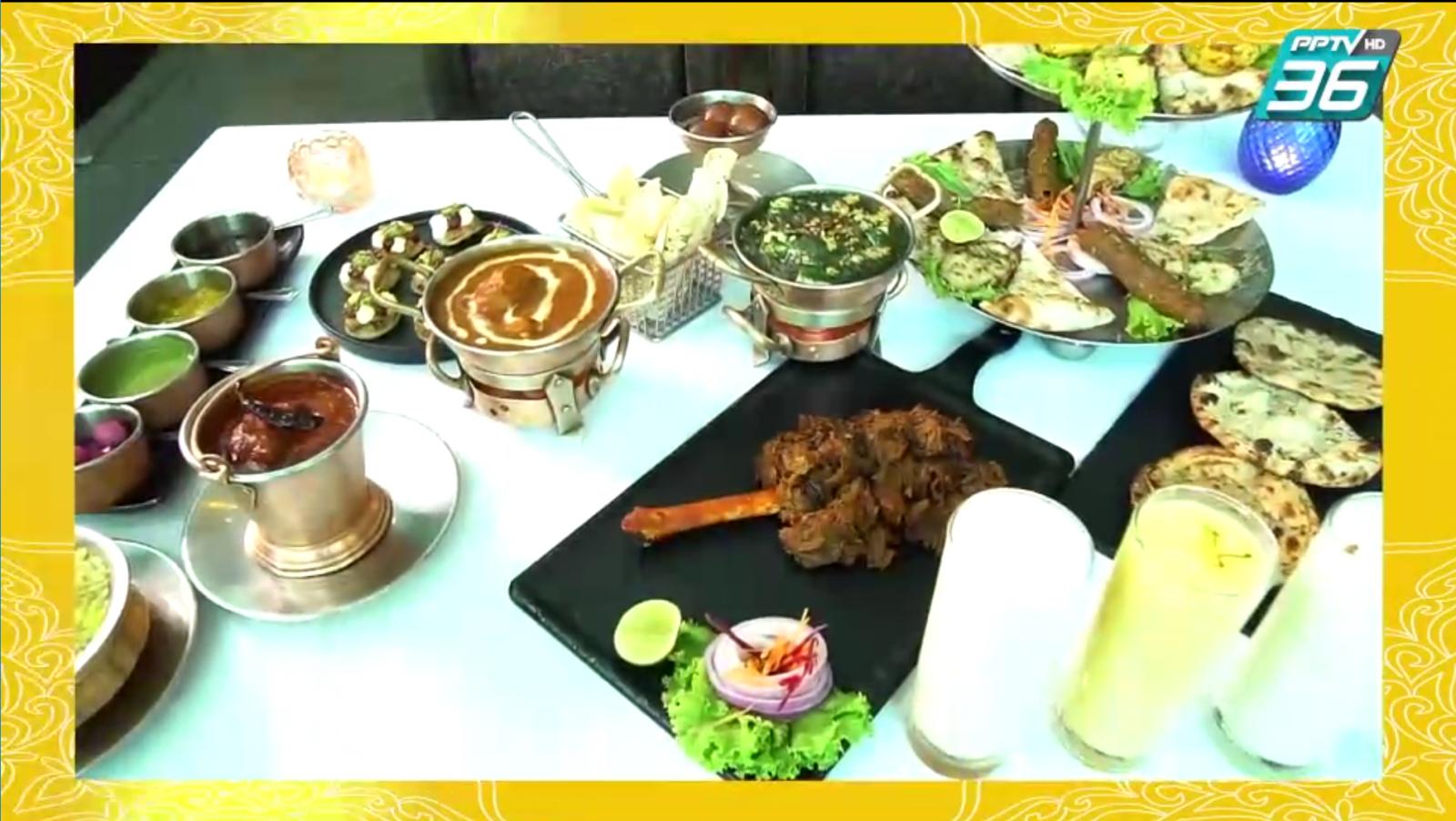 """เชลล์ชวนชิม พาไปชิมอาหารอินเดียต้นตำหรับ ที่ร้าน """"Indus Contemporary Indian"""" สุขุมวิท 26"""