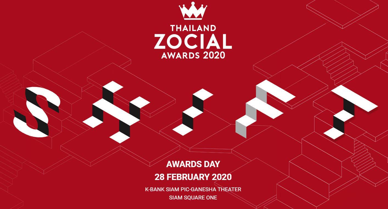 ลุ้น! 28 ก.พ. ประกาศผล Thailand Zocial Awards 2020