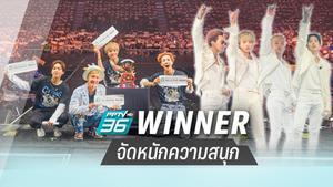 คอนเสิร์ต WINNER [CROSS] TOUR IN BANGKOK สุดมัน แฟนคลับเต็มอิ่มความสนุก