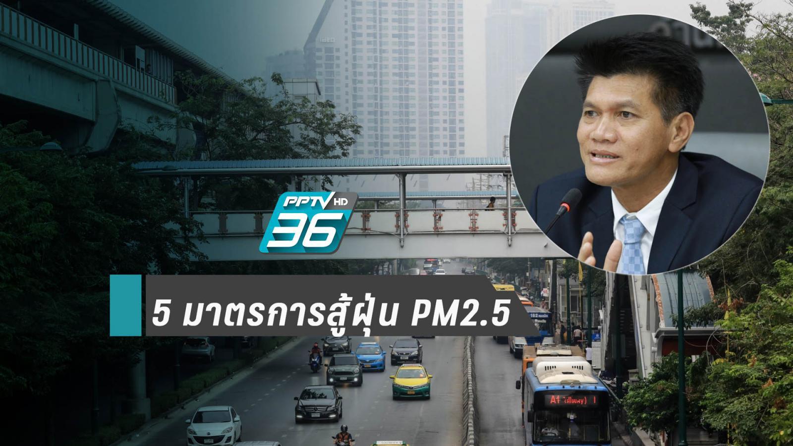5 มาตรการคุมเข้มป้องกันสุขภาพ เมื่อต้องเผชิญฝุ่น PM 2.5