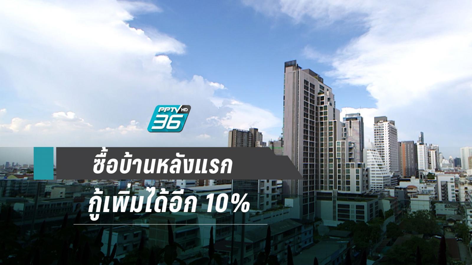 มีผลวันนี้! ธปท.ปรับเกณฑ์ LTV ซื้อบ้านหลังแรกกู้เพิ่มได้อีก 10%