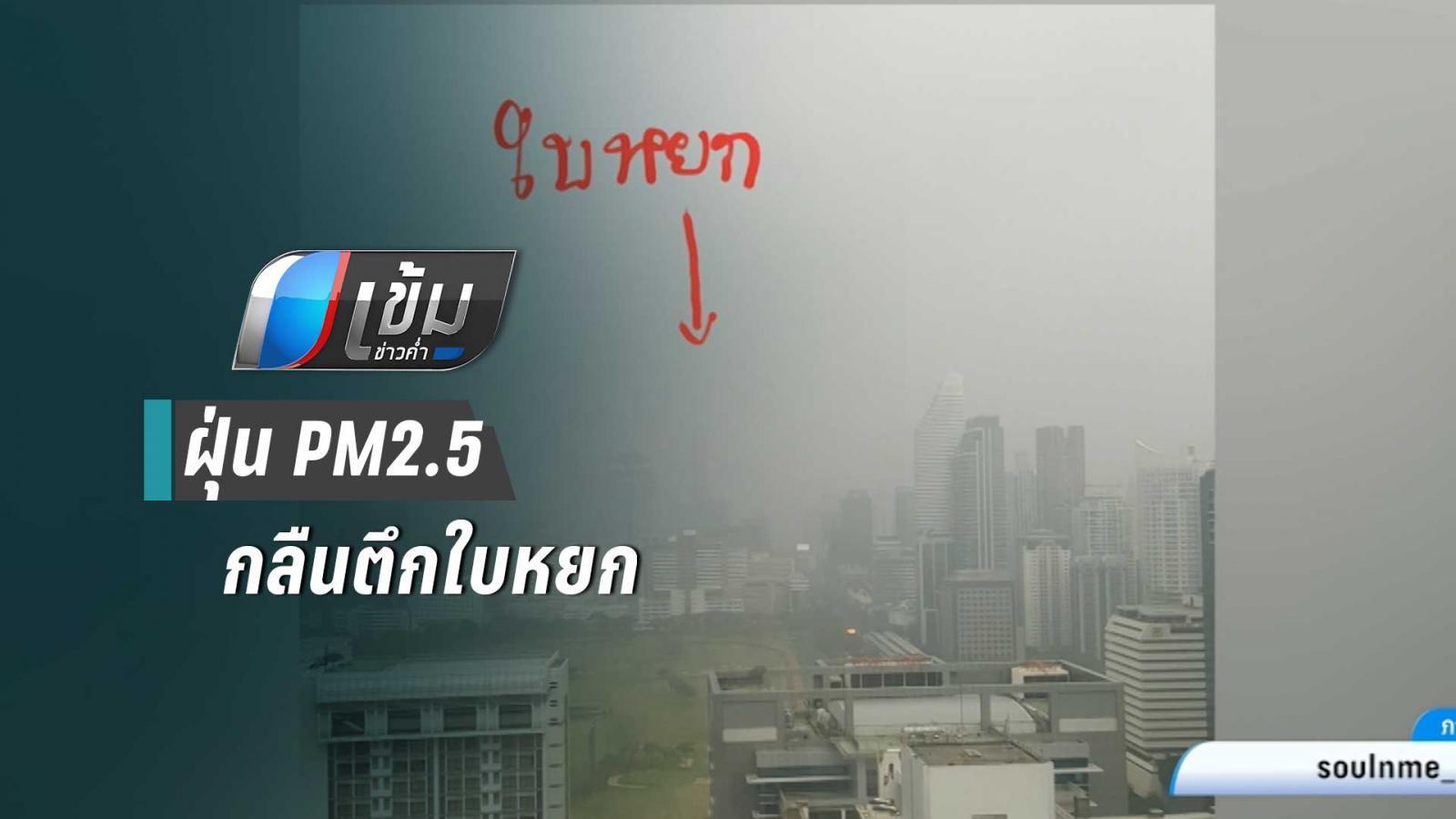 โซเชียลแชร์ภาพ ฝุ่น PM2.5 กลืนตึกใบหยก