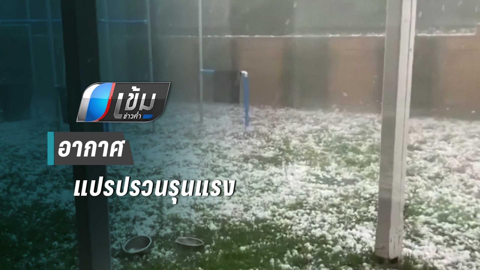 ออสเตรเลีย เผชิญพายุลูกเห็บ-พายุฝุ่นพัดถล่ม