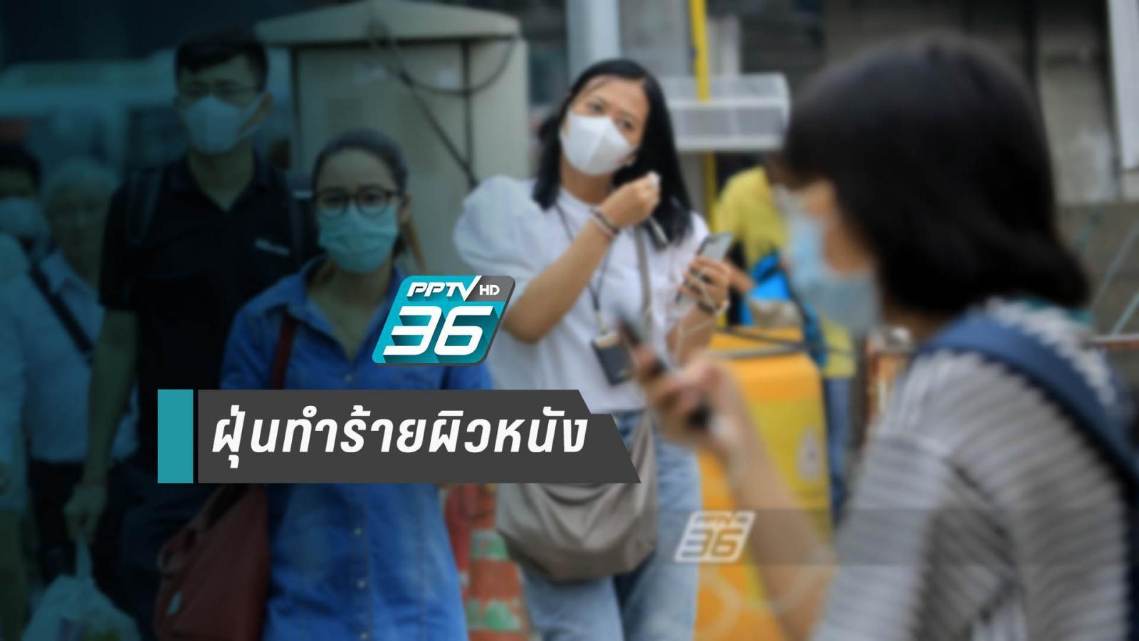 ฝุ่น PM 2.5 อันตรายกระทบผิวหนังเสื่อมชรา เกิดจุดด่างดำเพิ่ม!