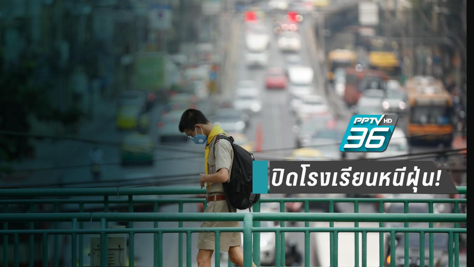 กทม.สั่งปิดโรงเรียนสังกัด 437 แห่งรับมือฝุ่น PM 2.5