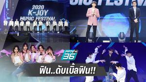 K - JOY Music Festival 2020 ศิลปินสุดจัด!! ร้อง เต้น ดับเบิ้ลฟิน