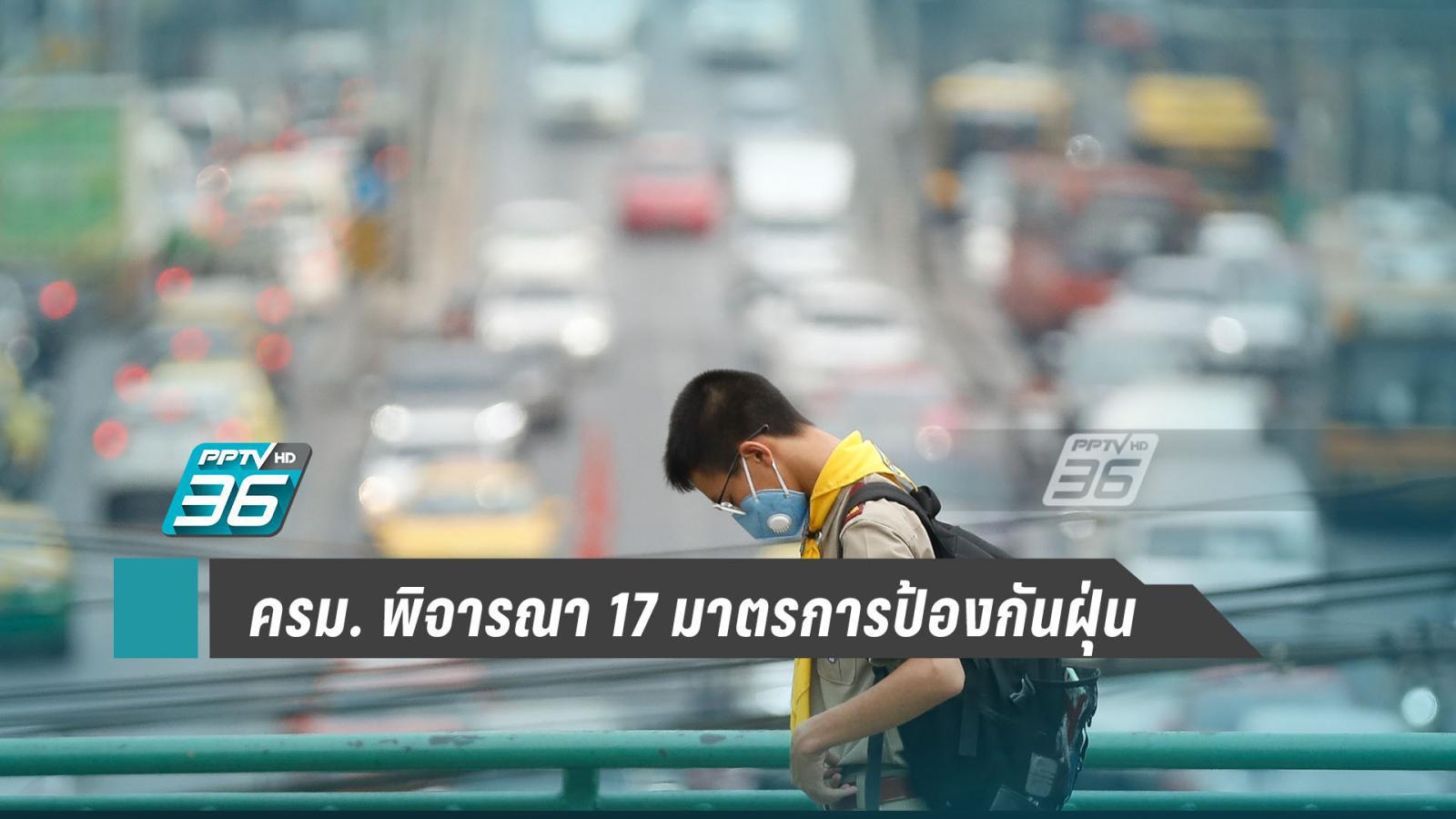 ครม. พิจารณา 17 มาตรการแก้ฝุ่น PM 2.5